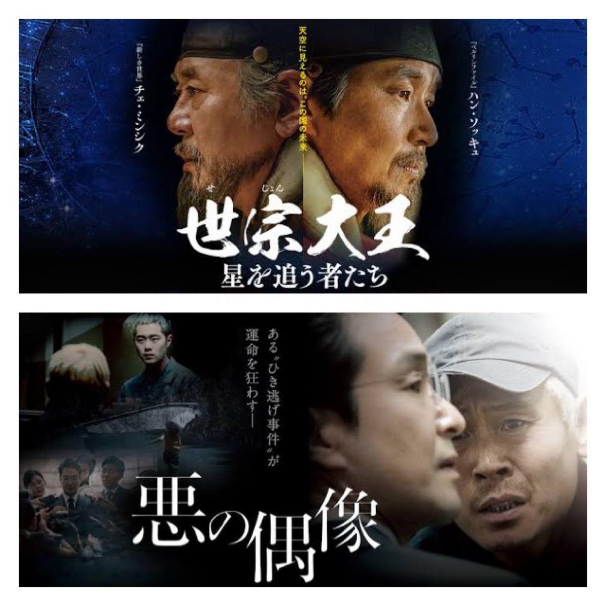 韓国映画DVD2枚セット【ハン・ソッキュ主演作品】