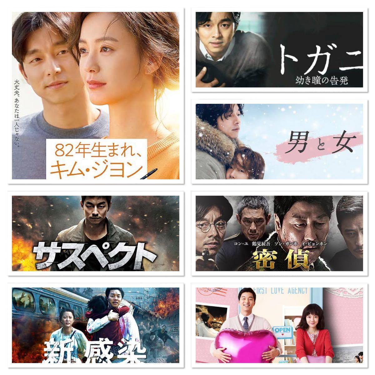 韓国映画DVD7枚セット【コン・ユ出演作品】