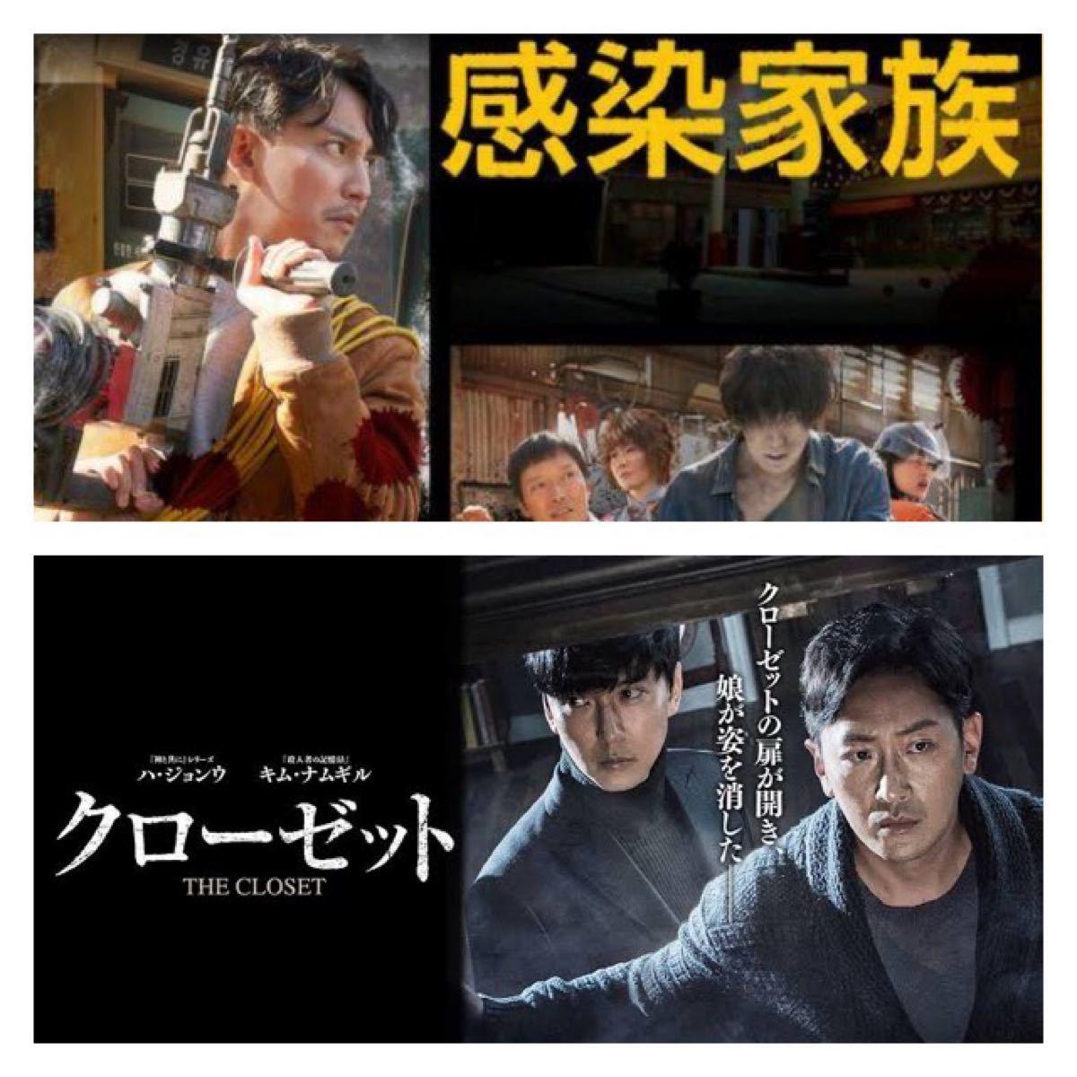 韓国映画DVD2枚セット【キム・ナムギル出演作品】