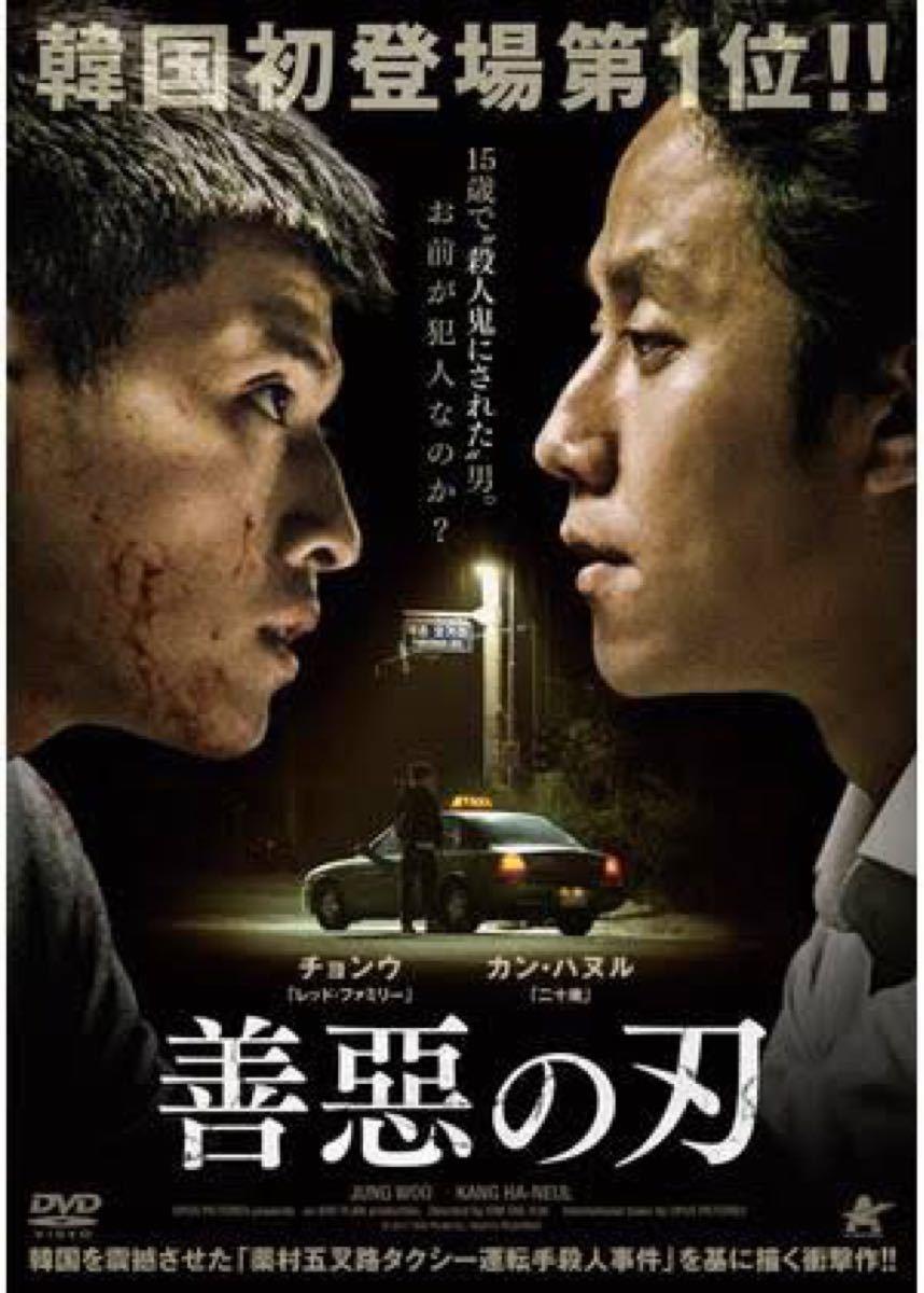 韓国映画DVD4枚セット【カン・ハヌル出演作品】