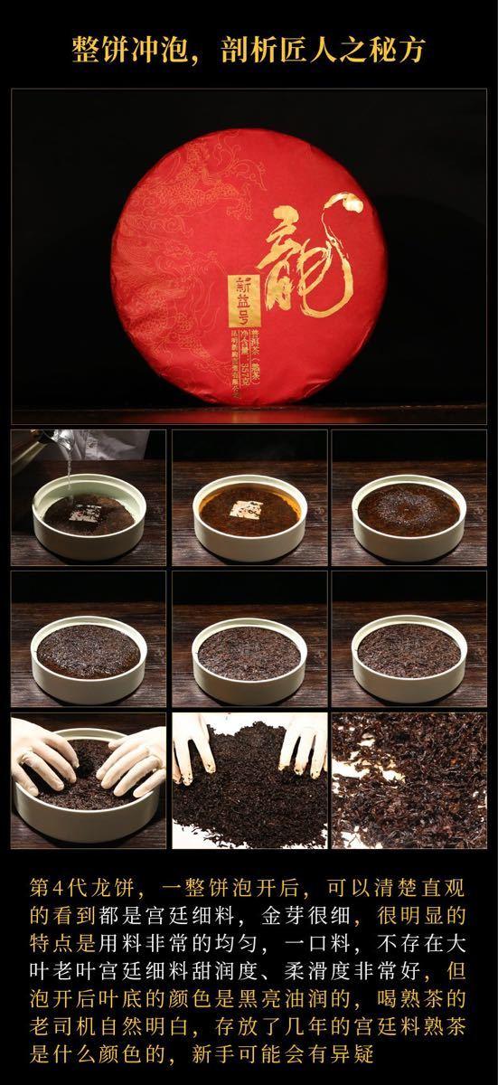 本場中国雲南省産の健康プーアル茶 (熟茶)