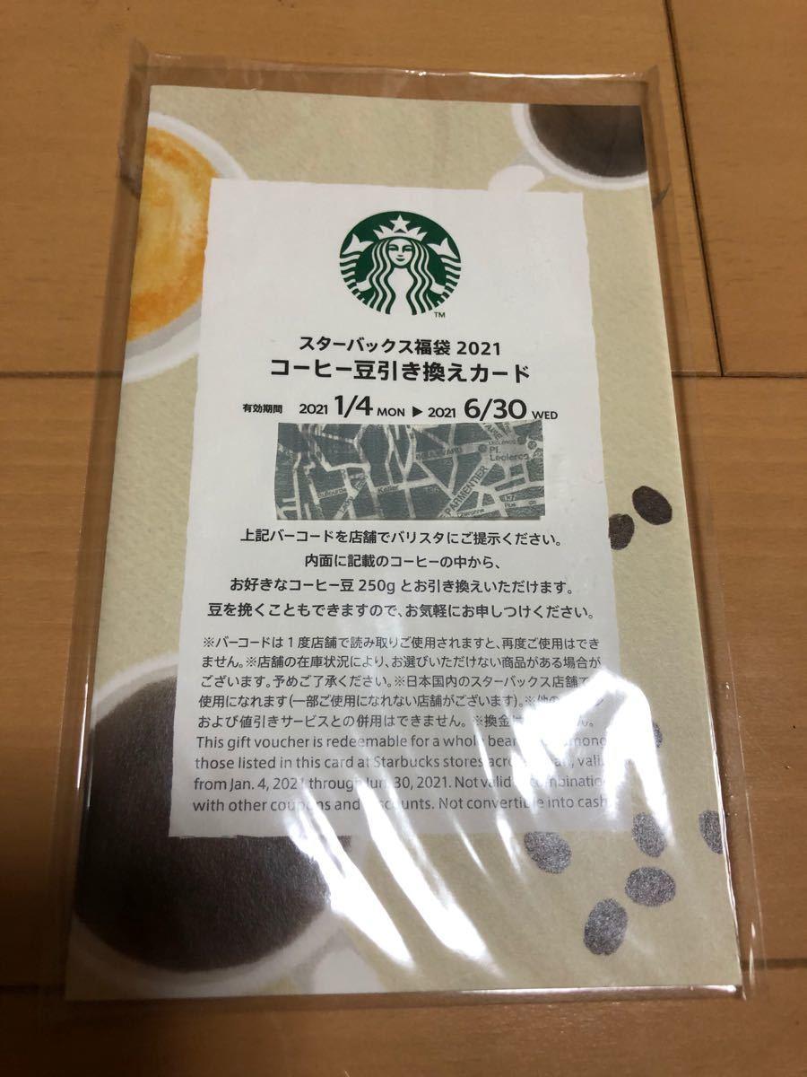スターバックス 2021年福袋コーヒー豆引き換えカード