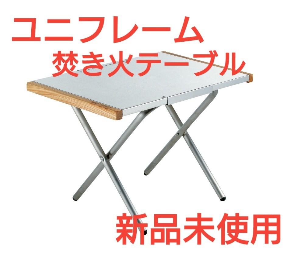 【新品未使用】ユニフレーム UNIFLAME 焚き火テーブル