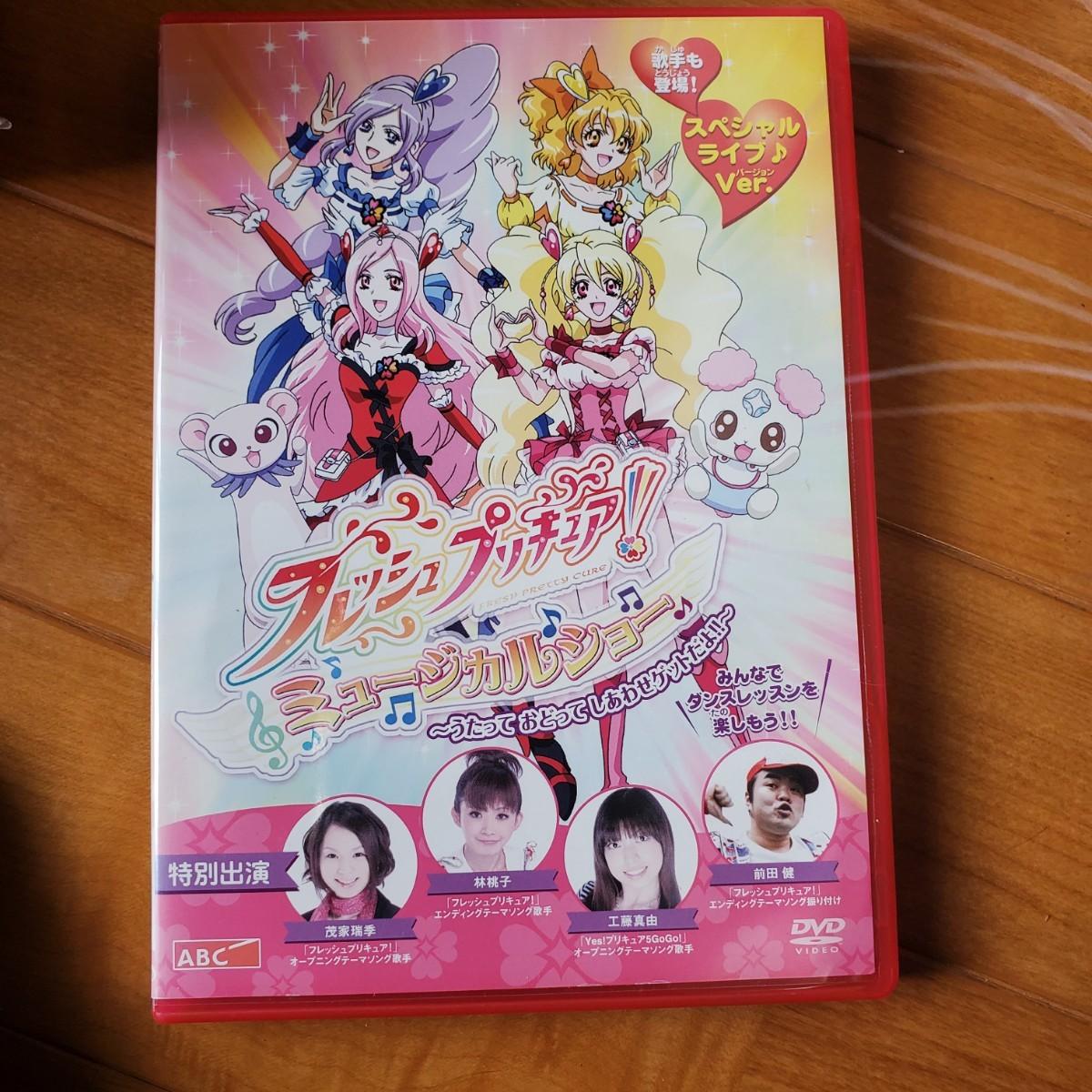 【DVD】フレッシュプリキュア