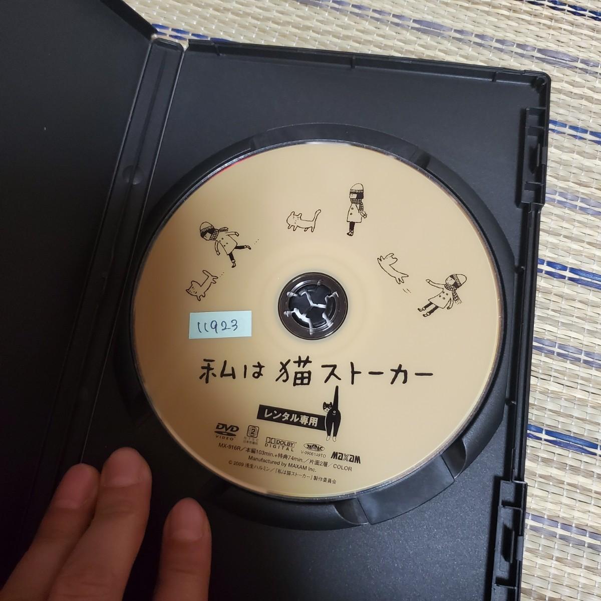 【DVD】私は猫ストーカー