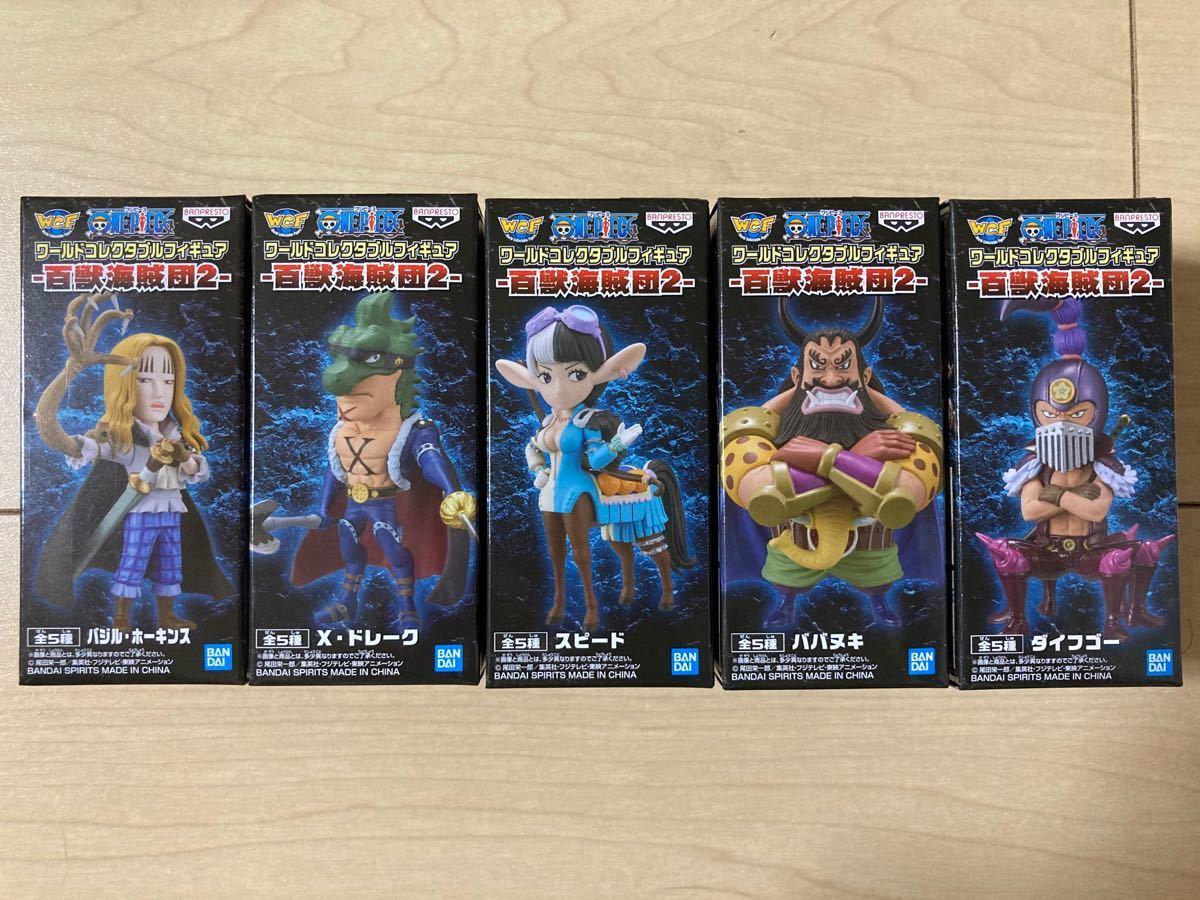 ワンピース ワールドコレクタブルフィギュア 百獣海賊団2