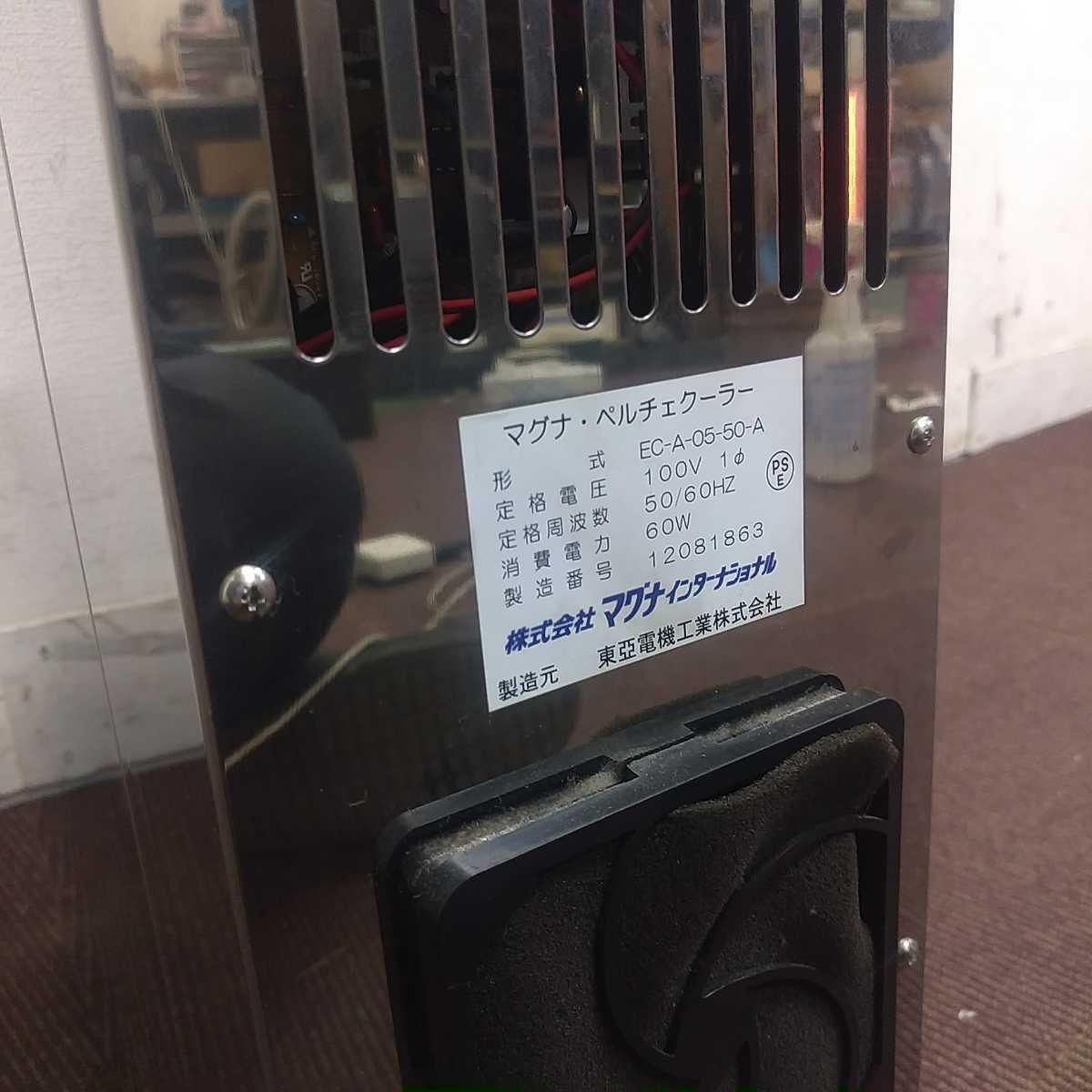 業務用 マグナ ペルチェクーラー 通電確認済み! 冷蔵庫 クーラーボックス EC-A-05-50-A 格安売り切りスタート☆ 残り個数3_画像3