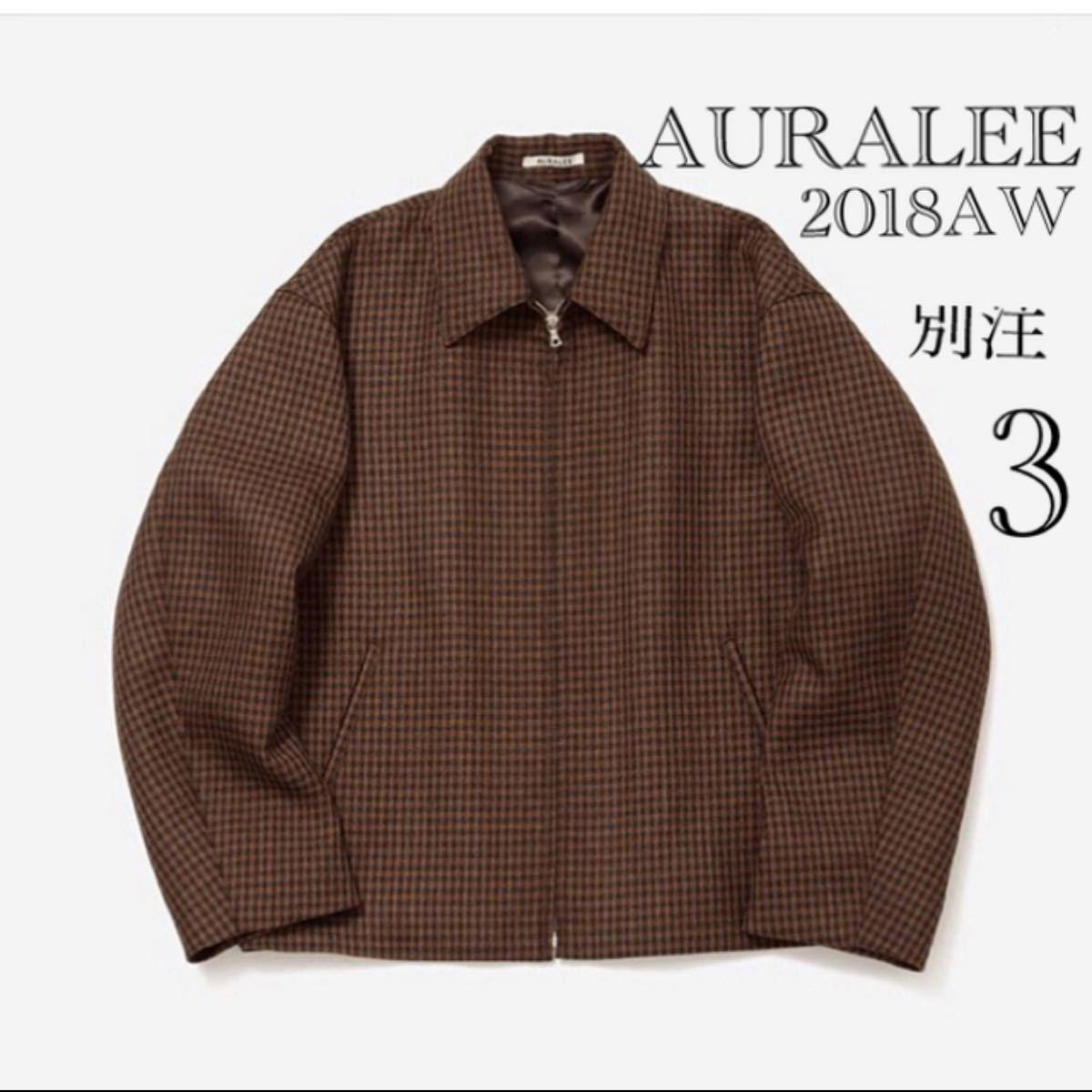 AURALEE オーラリー DOUBLE FACE CHECK ブルゾン