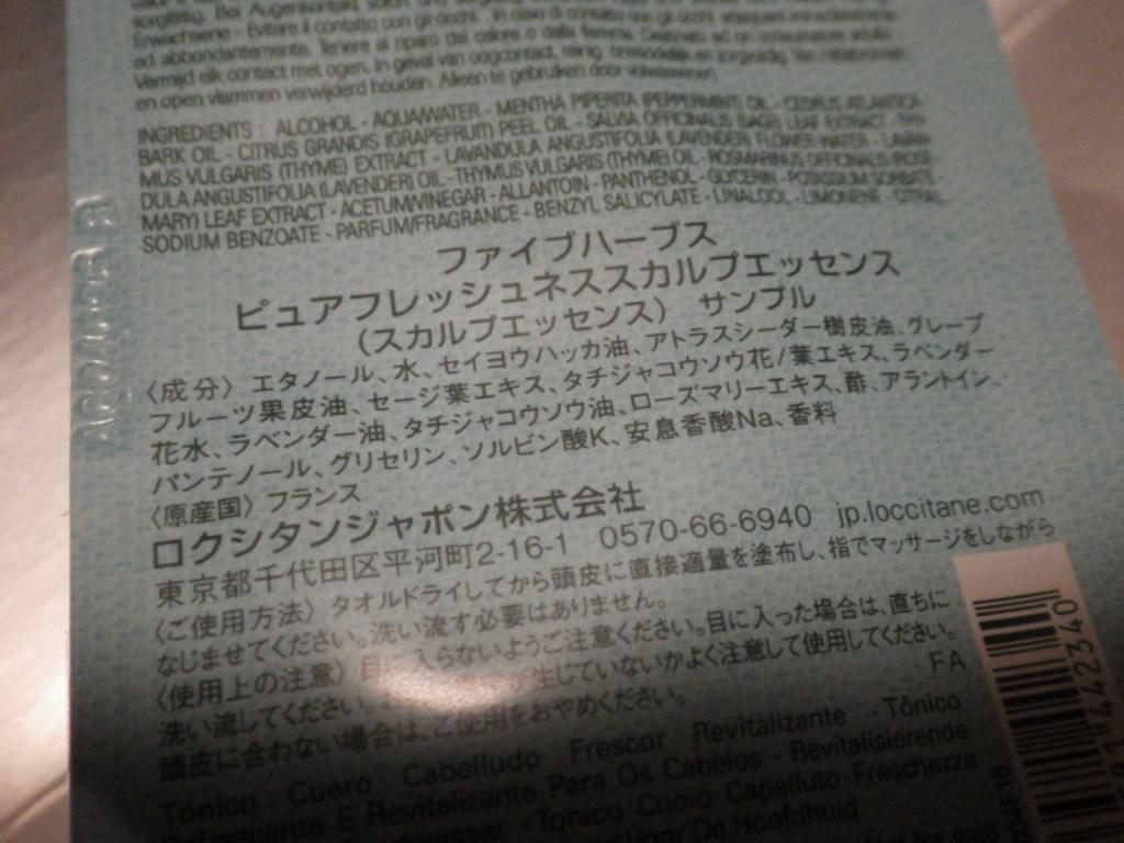 未開封 サンプル 4ml ファイブハーブス ピュアフレッシュネススカルプエッセンス ロクシタン loccitane セットばらし 廃版_日本扱ひ〆