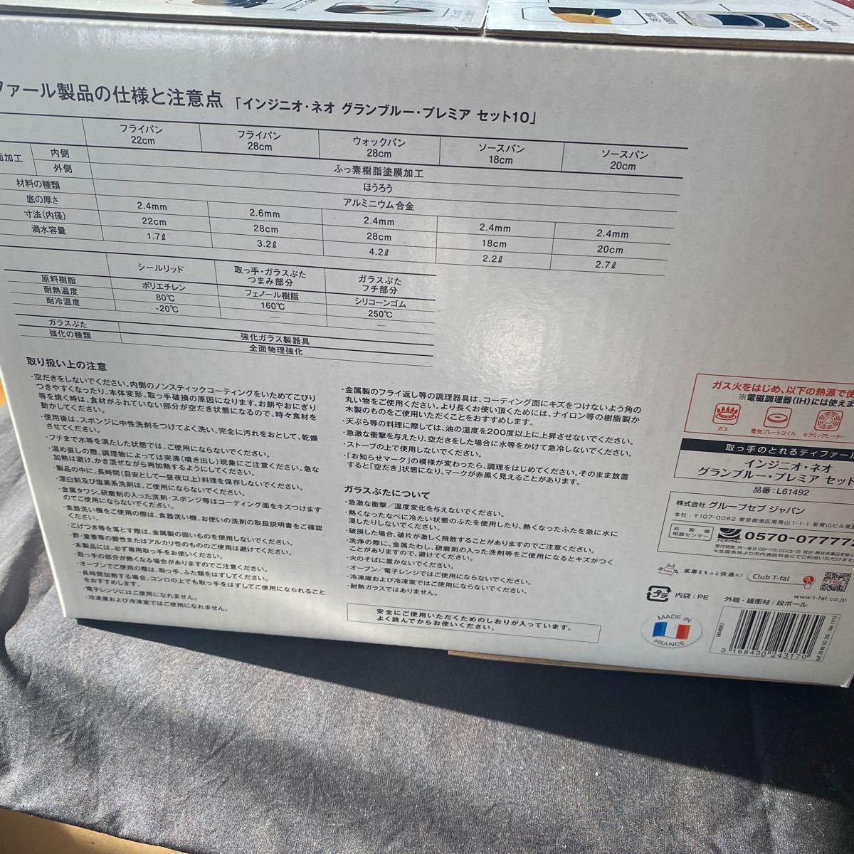 【新品未使用】T-fal インジニオネオ グランブルー プレミア セット10  T-fal フライパン 鍋 ティファール ガス火用