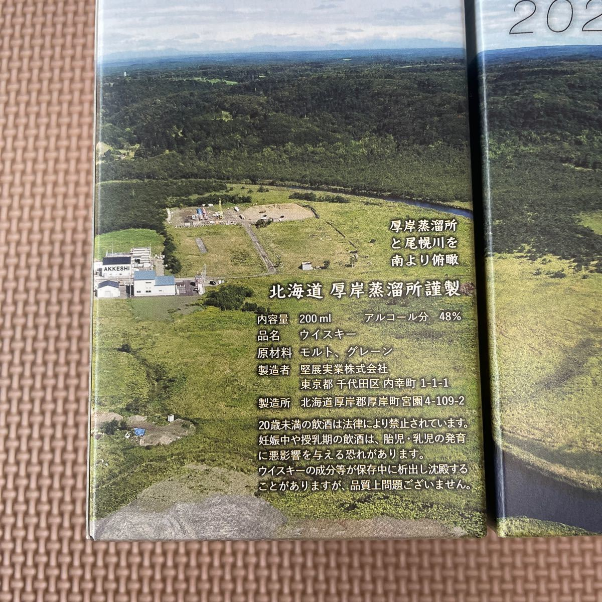 北海道限定 厚岸ブレンデッド ウイスキー 2021