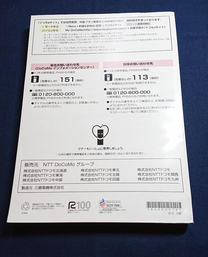 【未使用】【ほぼ新品】携帯電話 ガラケー NTTドコモ 三菱電機 FOMA D903iTV 取扱説明書_画像2