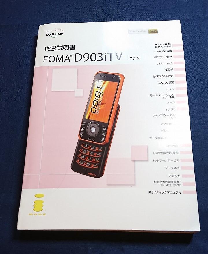 【未使用】【ほぼ新品】携帯電話 ガラケー NTTドコモ 三菱電機 FOMA D903iTV 取扱説明書_画像1