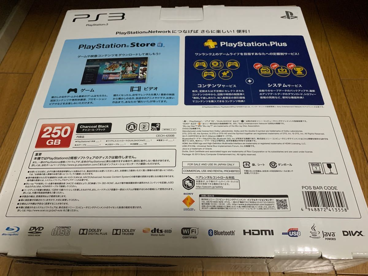 PS3本体 CECH-4200B(カセット6個付) 250GB
