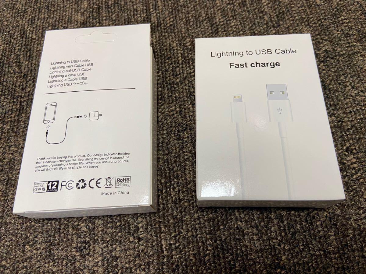 iPhone充電器ライトニングケーブル純正品質お得 1m+2mセット