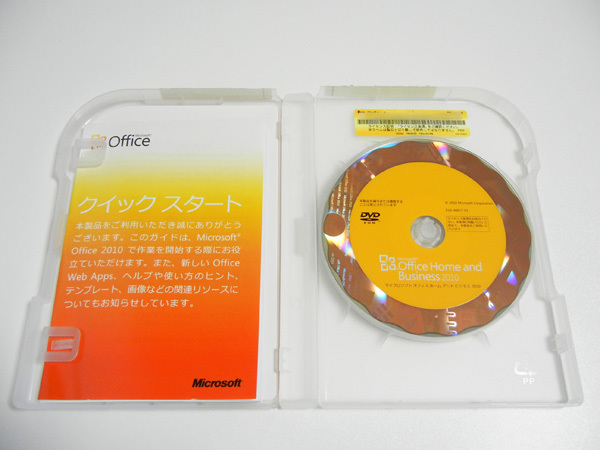 ★Microsoft Office Home & Business 2010 正規製品パッケージ版