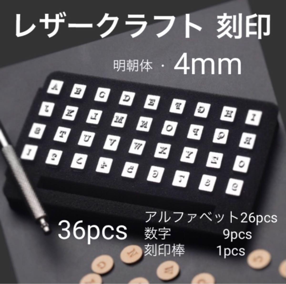 レザークラフト 刻印 アルファベット 数字 棒付き 37pcs 明朝体4mm