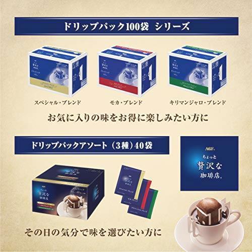 AGF ちょっと贅沢な珈琲店 レギュラーコーヒー ドリップパック アソート 40袋 【 ドリップコーヒー 】【 つめあわせ 】_画像5