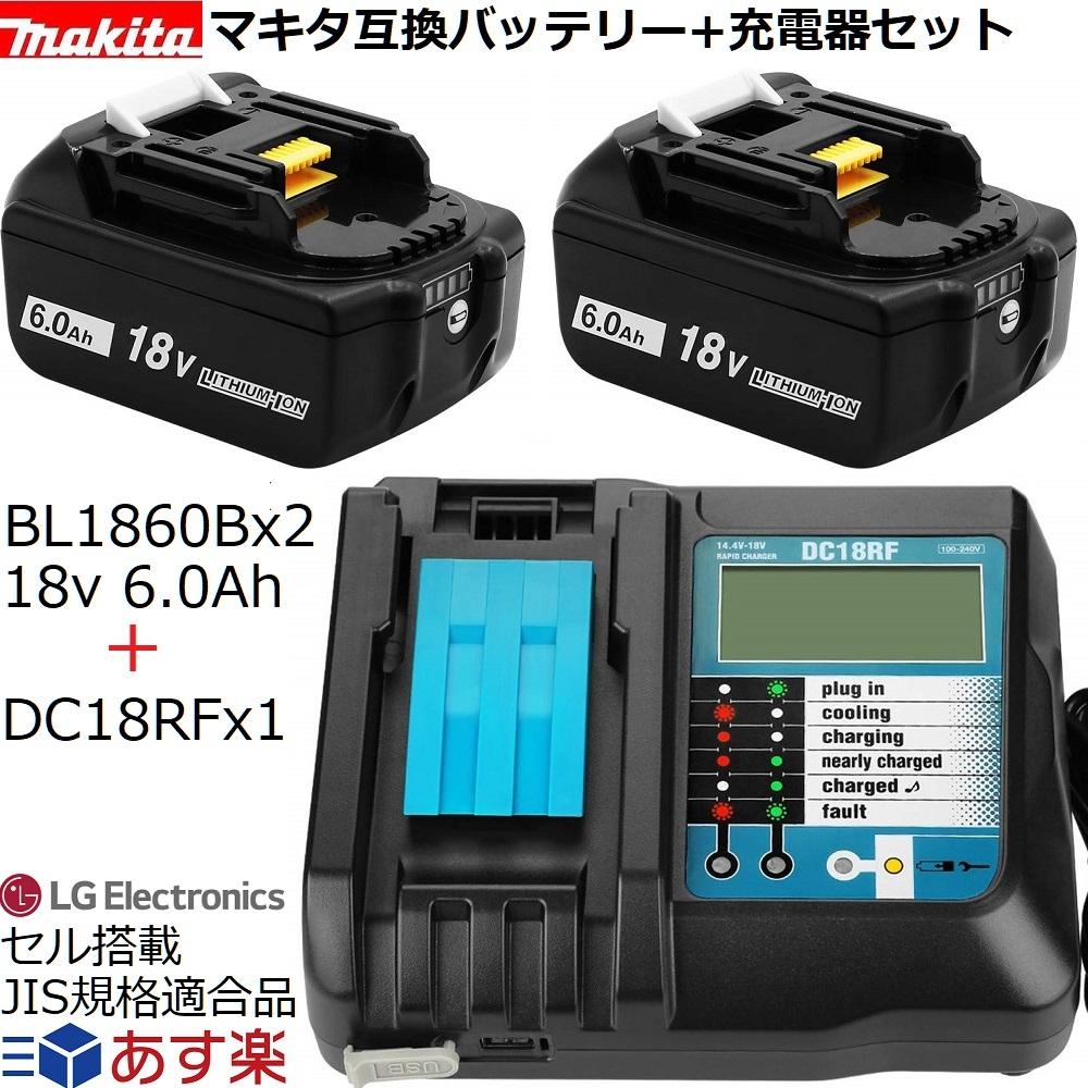 1円スタート JIS規格適合 BL1860B 2個 + DC18RF マキタ 互換 バッテリー 充電器 セット LG製高品質セル 18v 6.0Ah 6000mA リチウムイオン