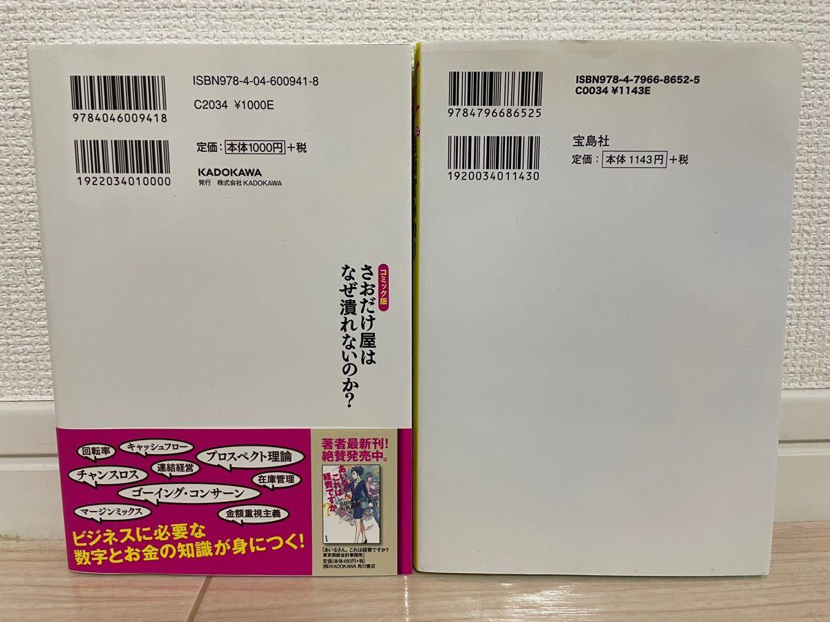 中古本2冊セット 学べるマンガ 自己啓発     定価2,143円+税