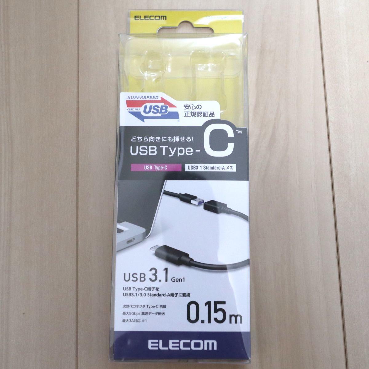 エレコム USB3.1ケーブル (Type-C-Standard-A) USB3-AFCM01NBK  USB Type-C