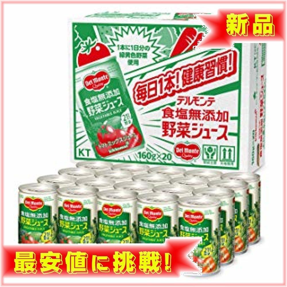 新品特価/ デルモンテ KT 食塩無添加野菜ジュース 160g&20缶_画像1