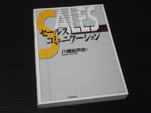 【セールスコミュニケーション】八幡紕芦史★生産性出版