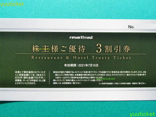 リゾートトラスト 株主優待 3割引券1枚_画像1