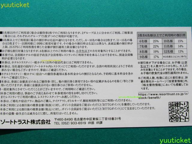 リゾートトラスト 株主優待 3割引券1枚_画像2