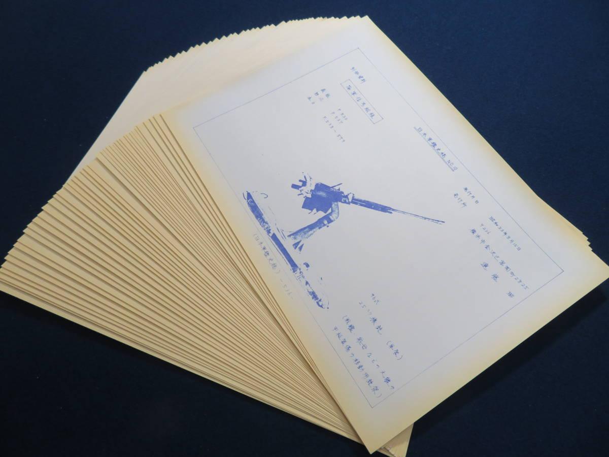 日本軍艦史稿No10 『海軍信号規定』 遠藤昭                       検)日本海軍戦艦駆逐艦潜水艦戦前軍事資料