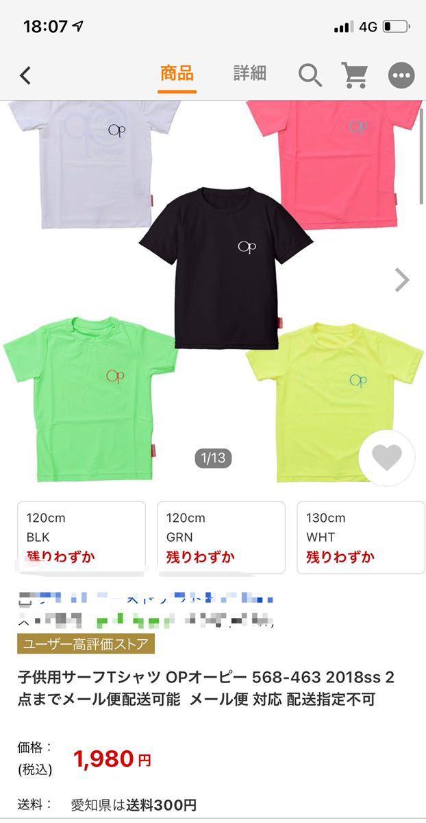 ラッシュガード 子供 110cm 蛍光色 水着 男の子 女の子 サーフシャツ 子供用サーフTシャツ_画像3