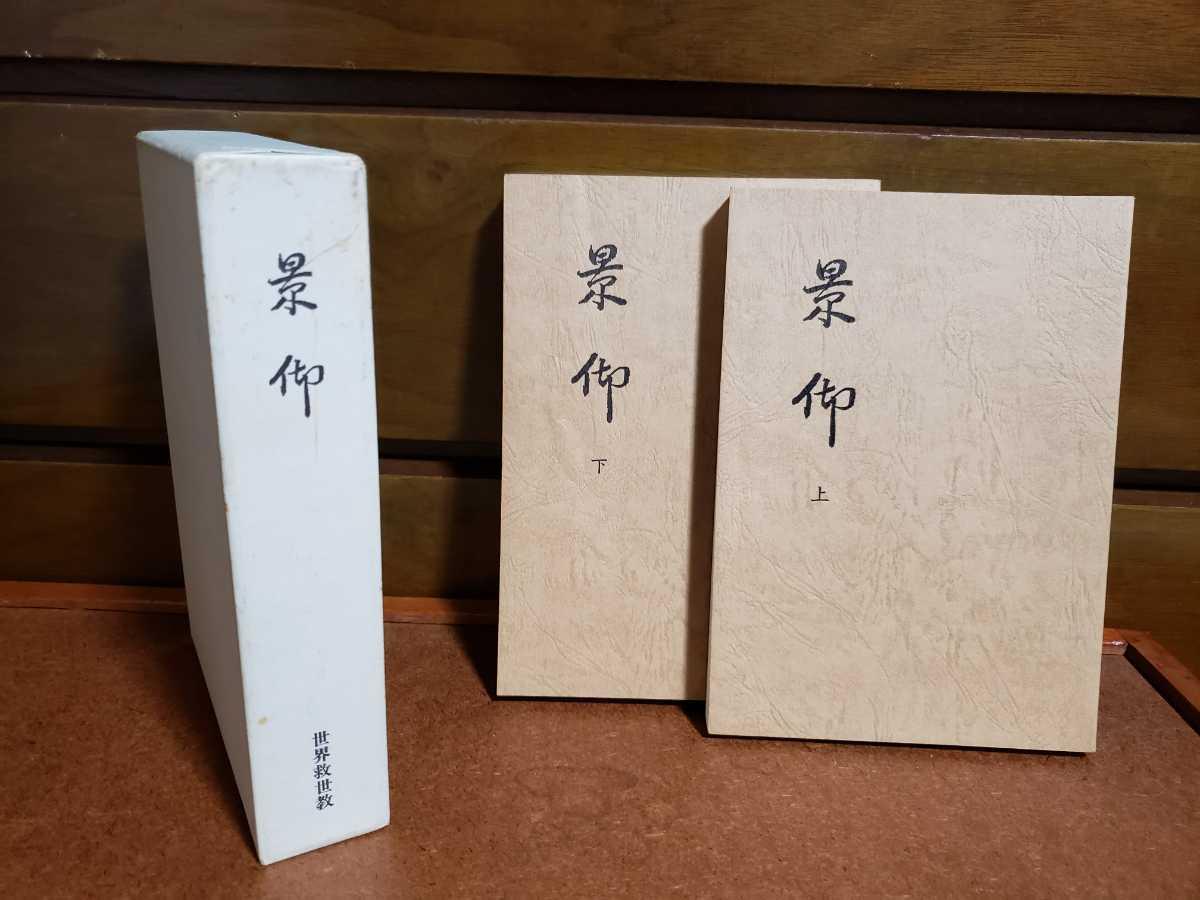 世界救世教 岡田茂吉 明主様 『景迎』 上巻 下巻  レアな書籍 本 いづのめ教団