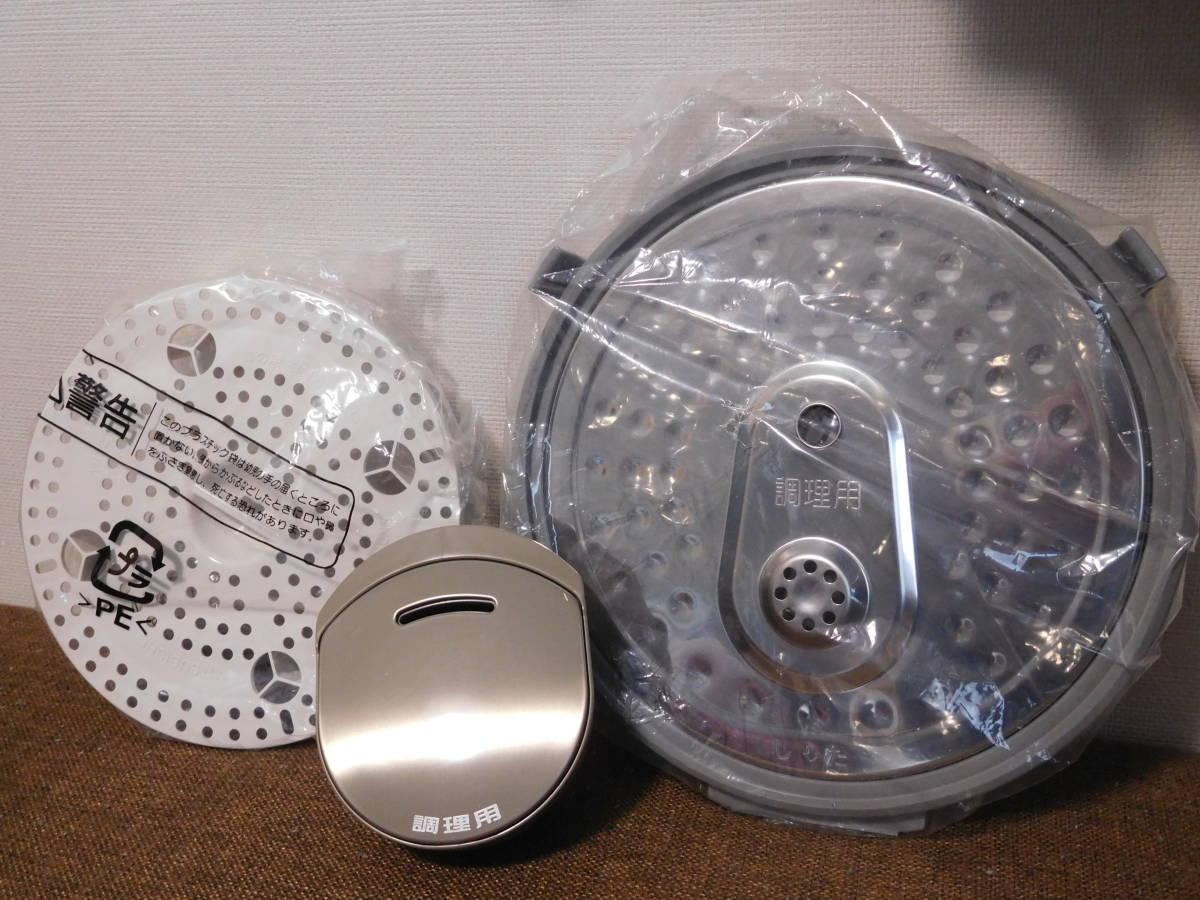 MITSUBISHI・三菱★炊飯器の部品・パーツ(放熱板、カートリッジ、蒸し板) 一升炊きサイズ いずれも「調理用」です