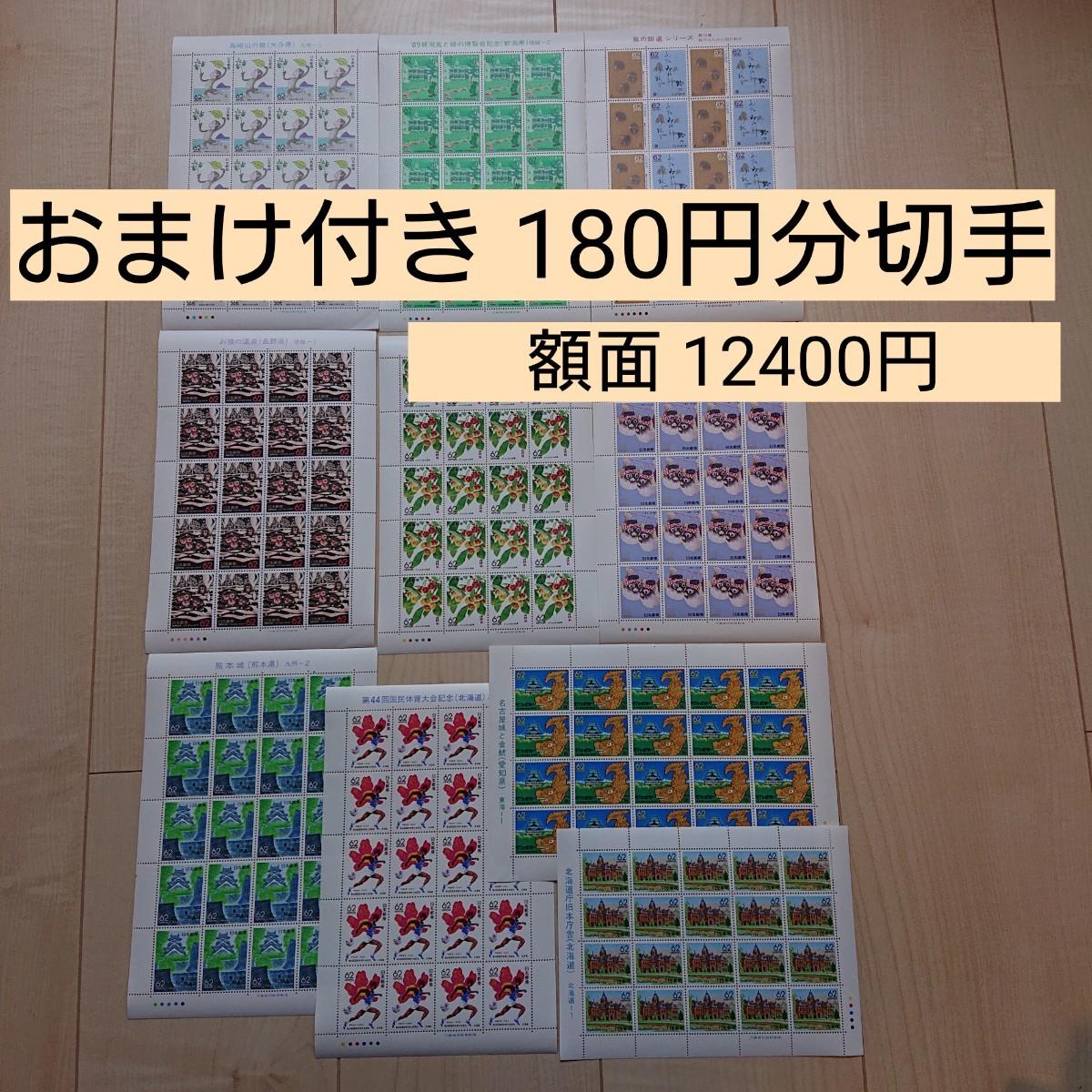 切手 切手シート 記念切手