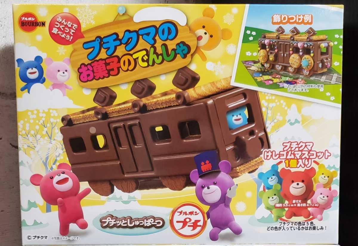 ブルボン プチクマのお菓子の電車_画像1