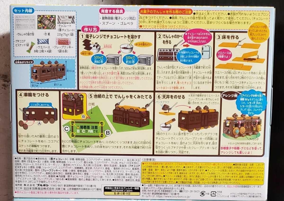 ブルボン プチクマのお菓子の電車_画像2