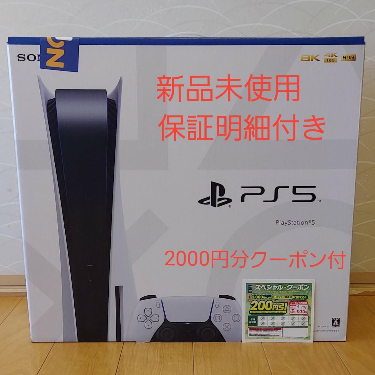 【新品未開封】PlayStation5 本体 ディスクドライブ搭載モデル PS5 プレステ5