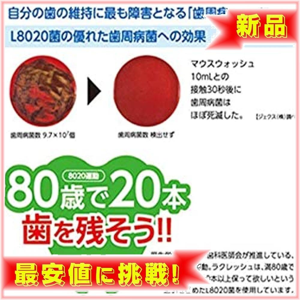 【★新品☆激安品★】:6個 【まとめ買い】ラクレッシュL8020菌マウスウォッシュ【&6個】_画像2