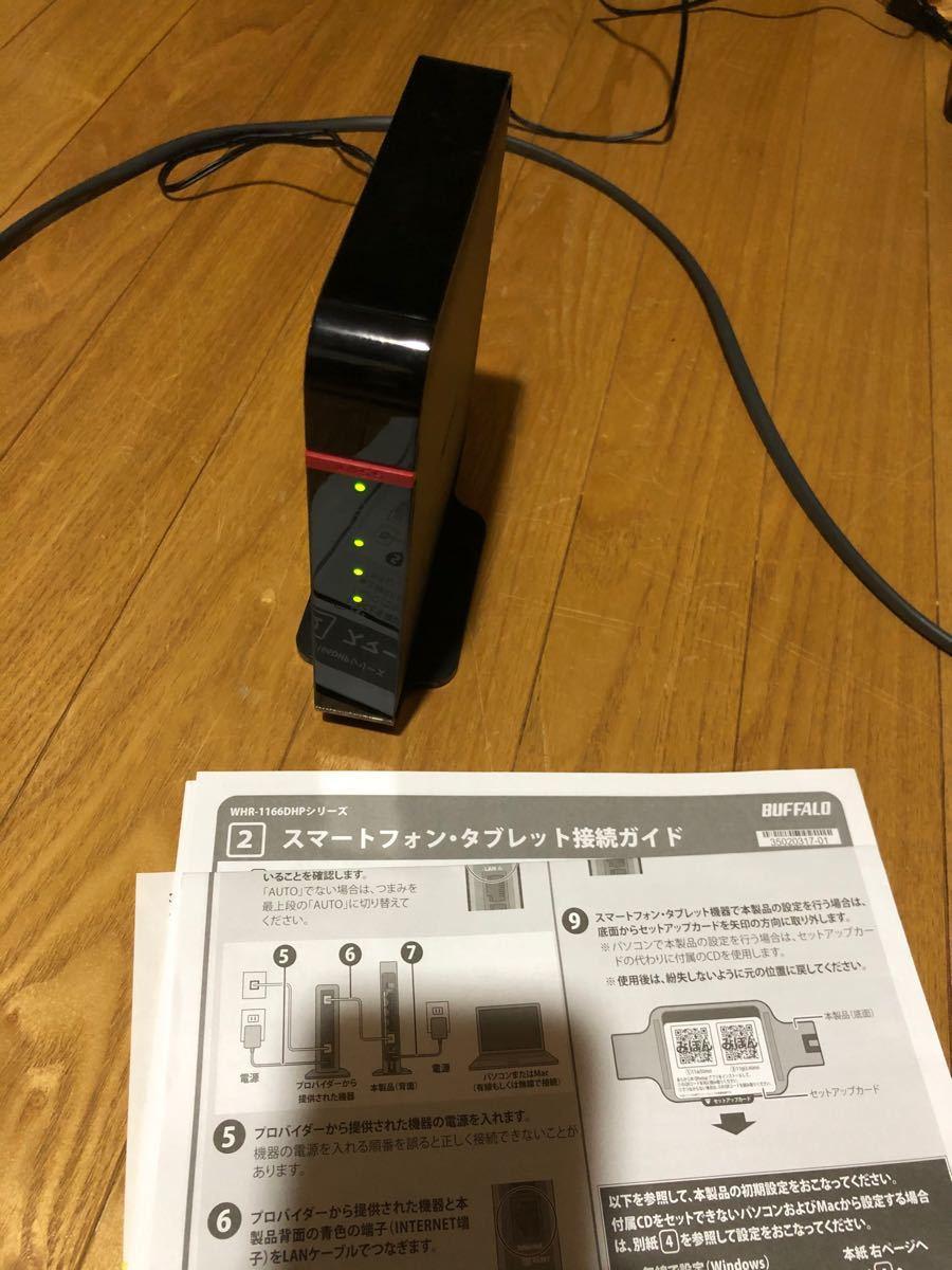 BUFFALO 無線LAN BUFFALO WHR-1166DHP