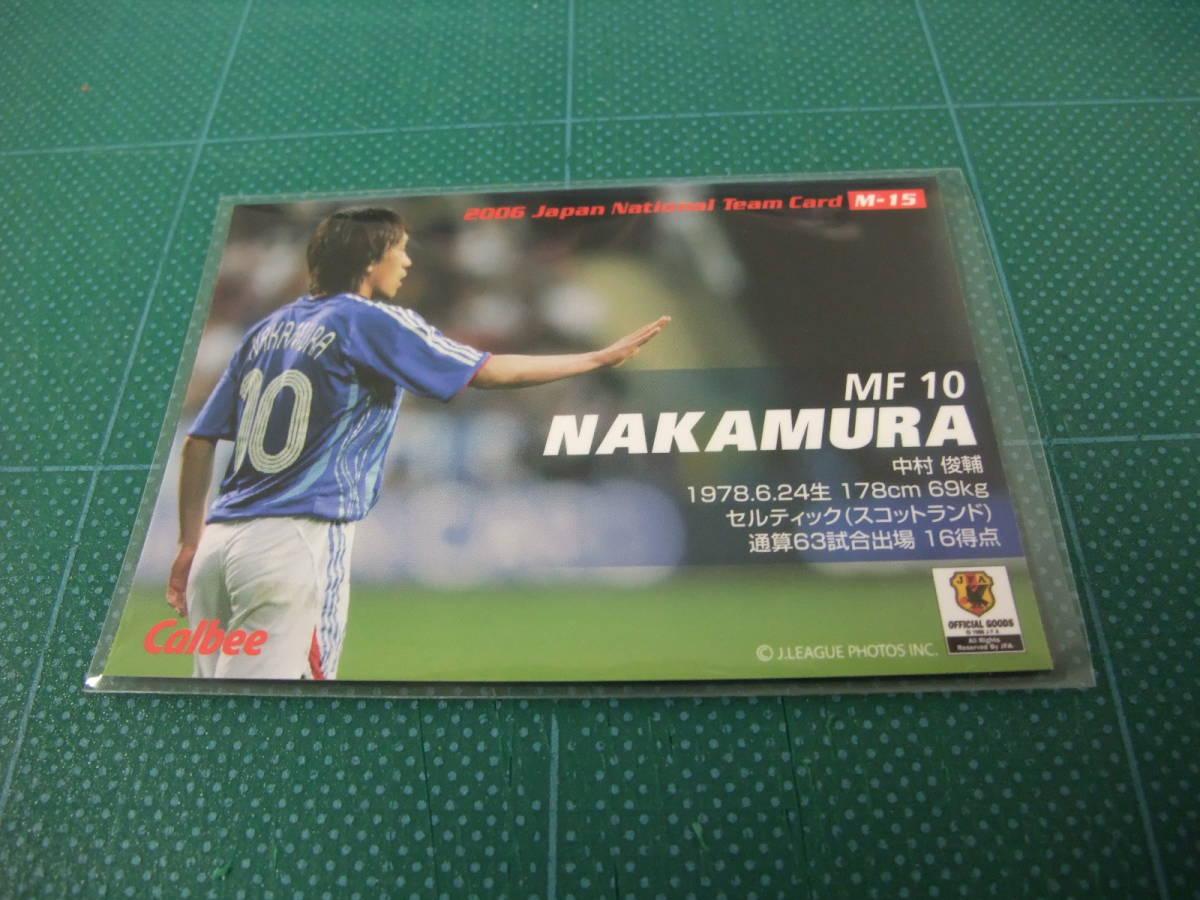 カルビー 2006 日本代表 M-15 中村俊輔 セルティック 横浜FC 限定 メタリック サッカーカード_画像2