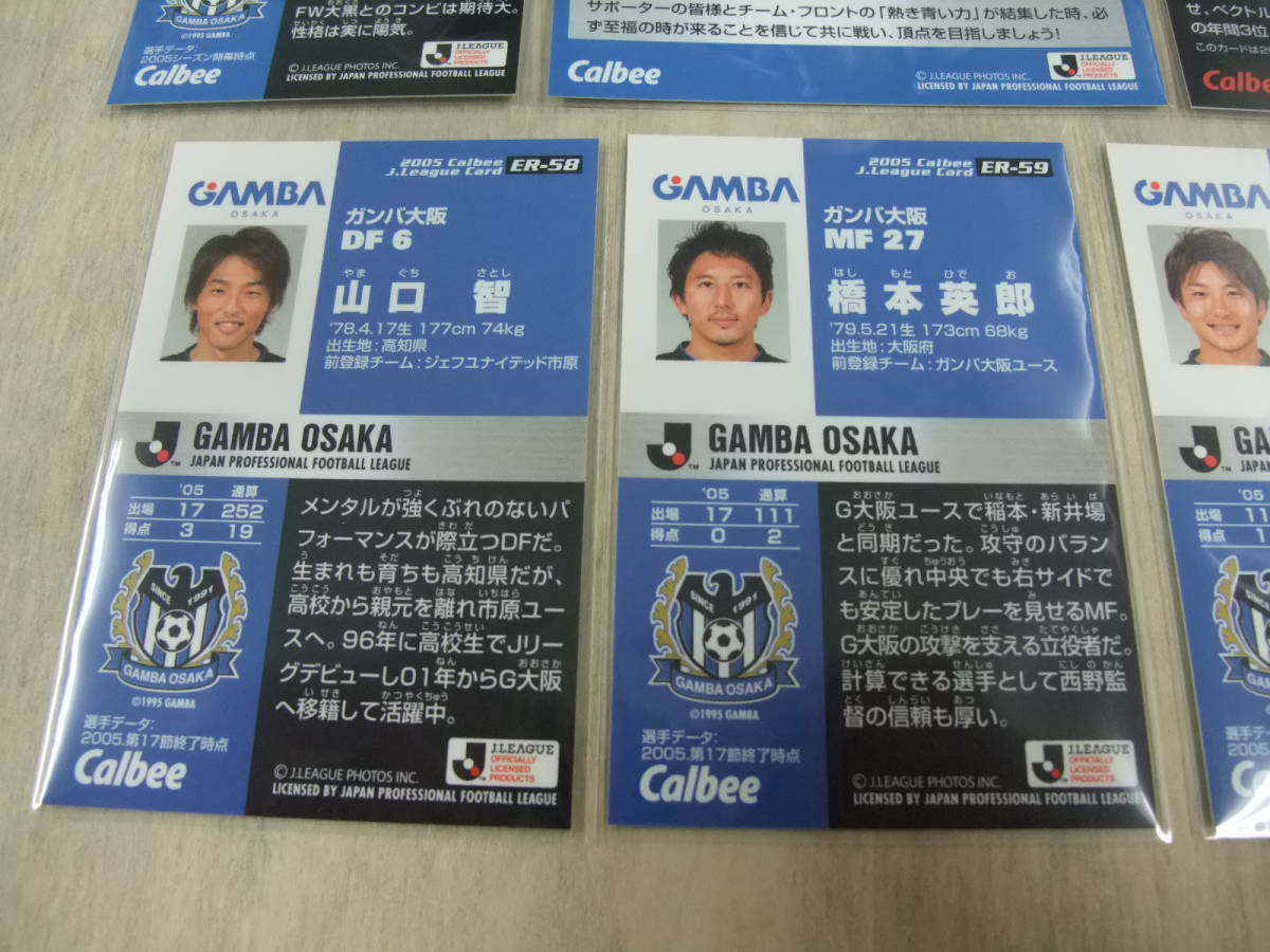 カルビー Jリーグ 2005 ガンバ大阪 6枚セット 非売品 交換 限定 ラッキーカード サッカーカード_画像9