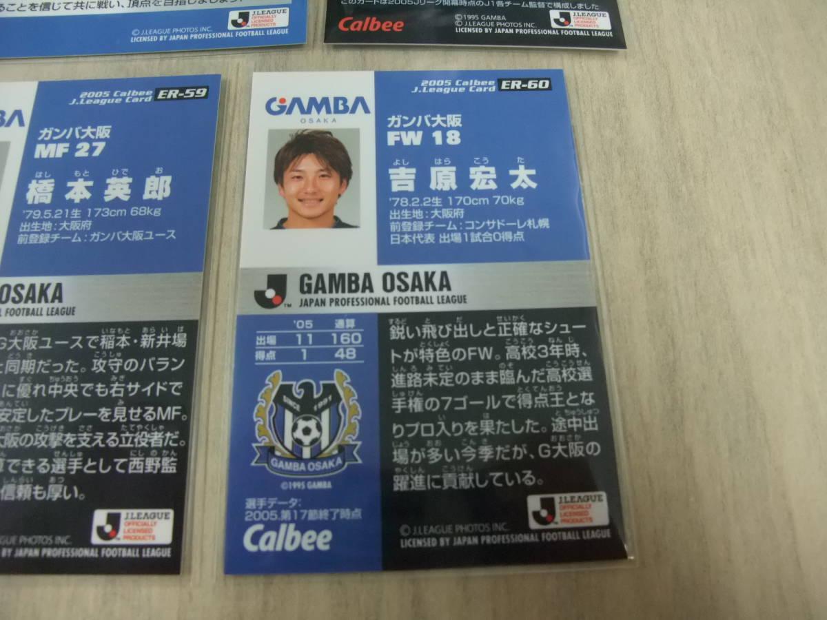カルビー Jリーグ 2005 ガンバ大阪 6枚セット 非売品 交換 限定 ラッキーカード サッカーカード_画像10