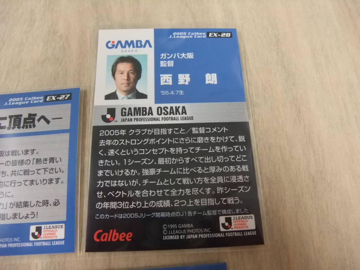 カルビー Jリーグ 2005 ガンバ大阪 6枚セット 非売品 交換 限定 ラッキーカード サッカーカード_画像8
