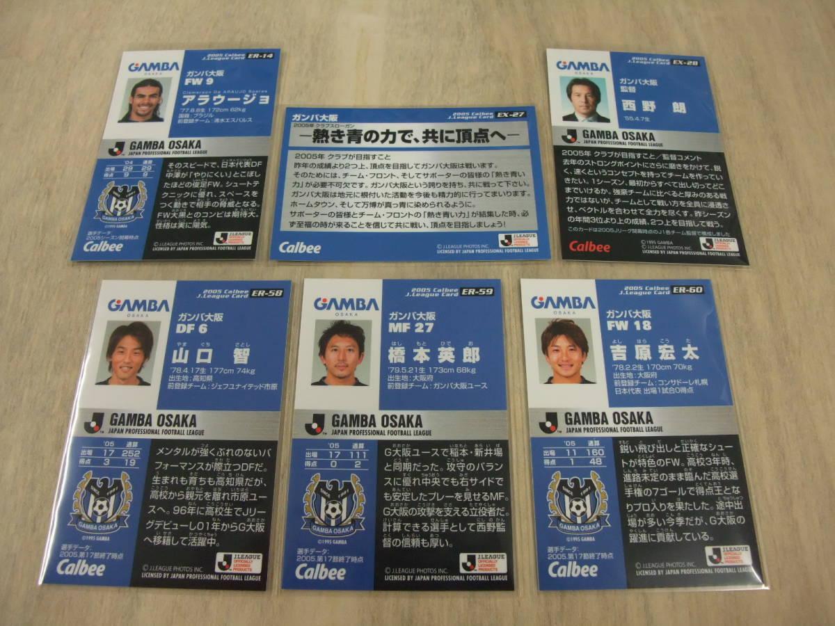 カルビー Jリーグ 2005 ガンバ大阪 6枚セット 非売品 交換 限定 ラッキーカード サッカーカード_画像6