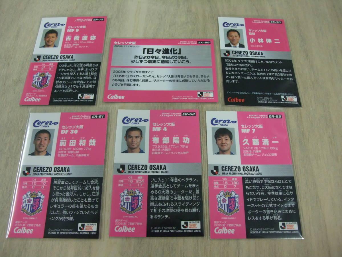 カルビー Jリーグ 2005 セレッソ大阪 6枚セット 非売品 交換 限定 ラッキーカード サッカーカード_画像6
