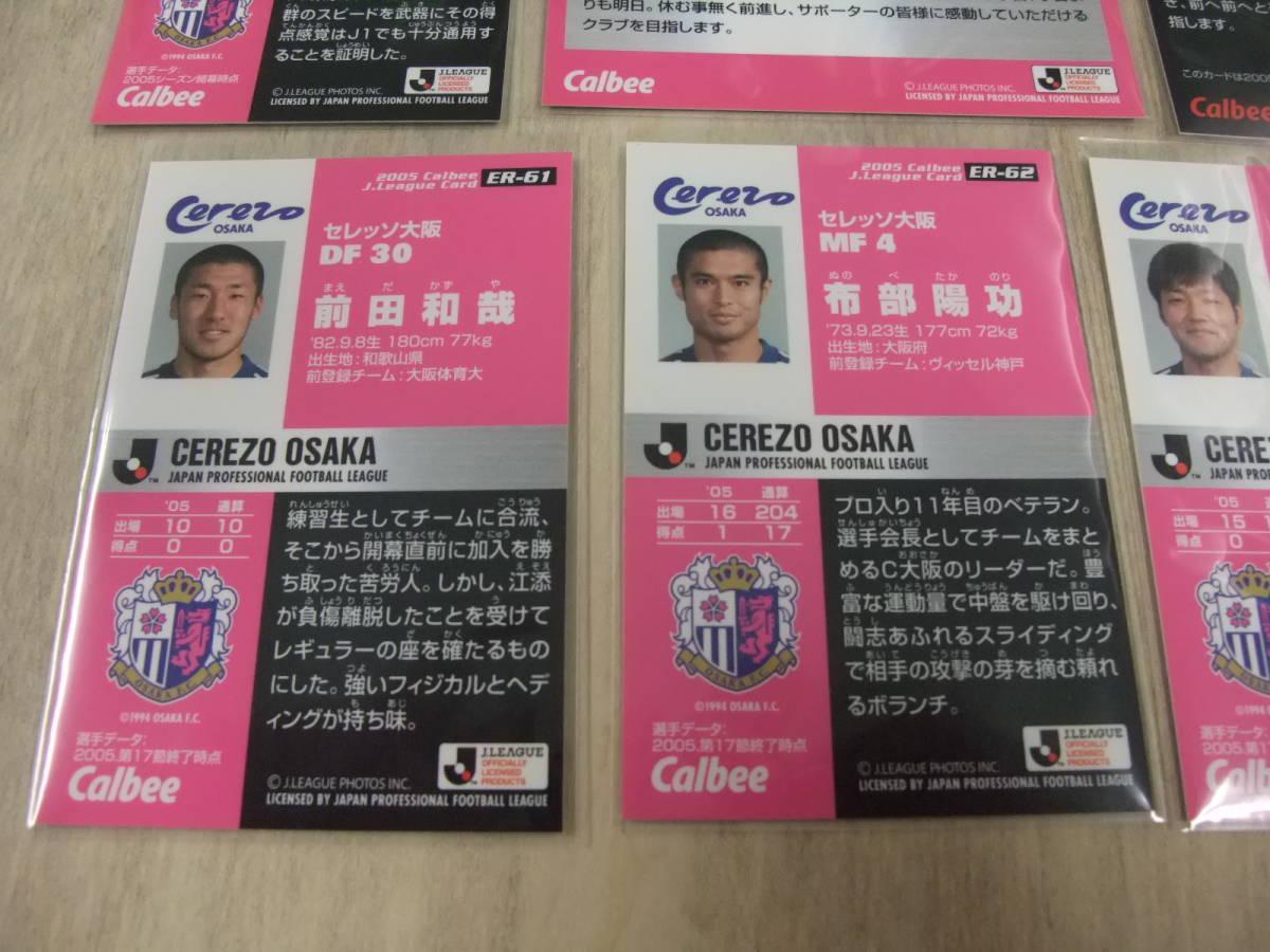 カルビー Jリーグ 2005 セレッソ大阪 6枚セット 非売品 交換 限定 ラッキーカード サッカーカード_画像9