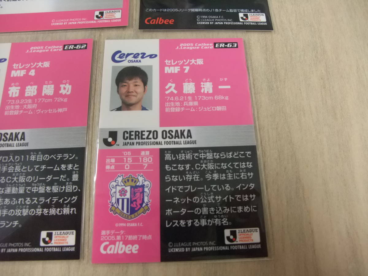 カルビー Jリーグ 2005 セレッソ大阪 6枚セット 非売品 交換 限定 ラッキーカード サッカーカード_画像10