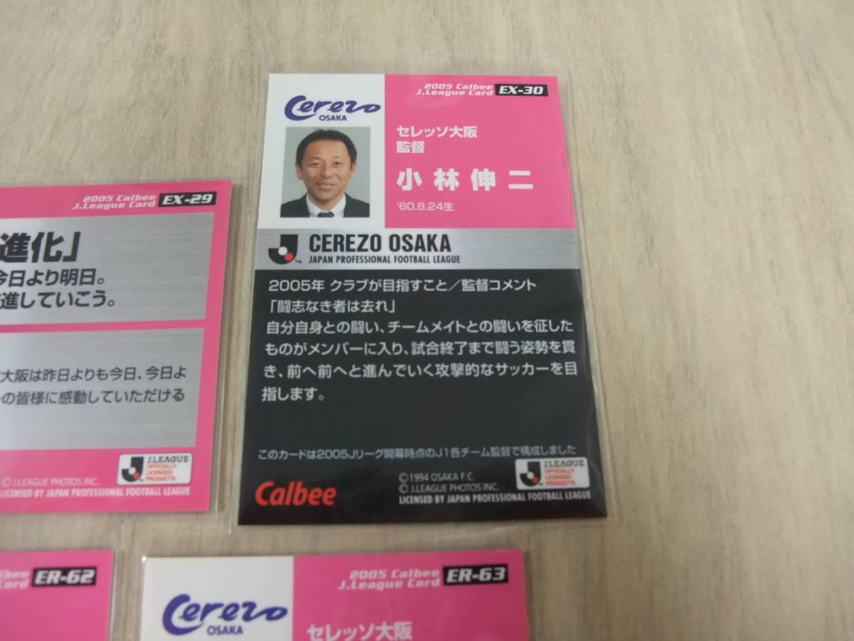 カルビー Jリーグ 2005 セレッソ大阪 6枚セット 非売品 交換 限定 ラッキーカード サッカーカード_画像8