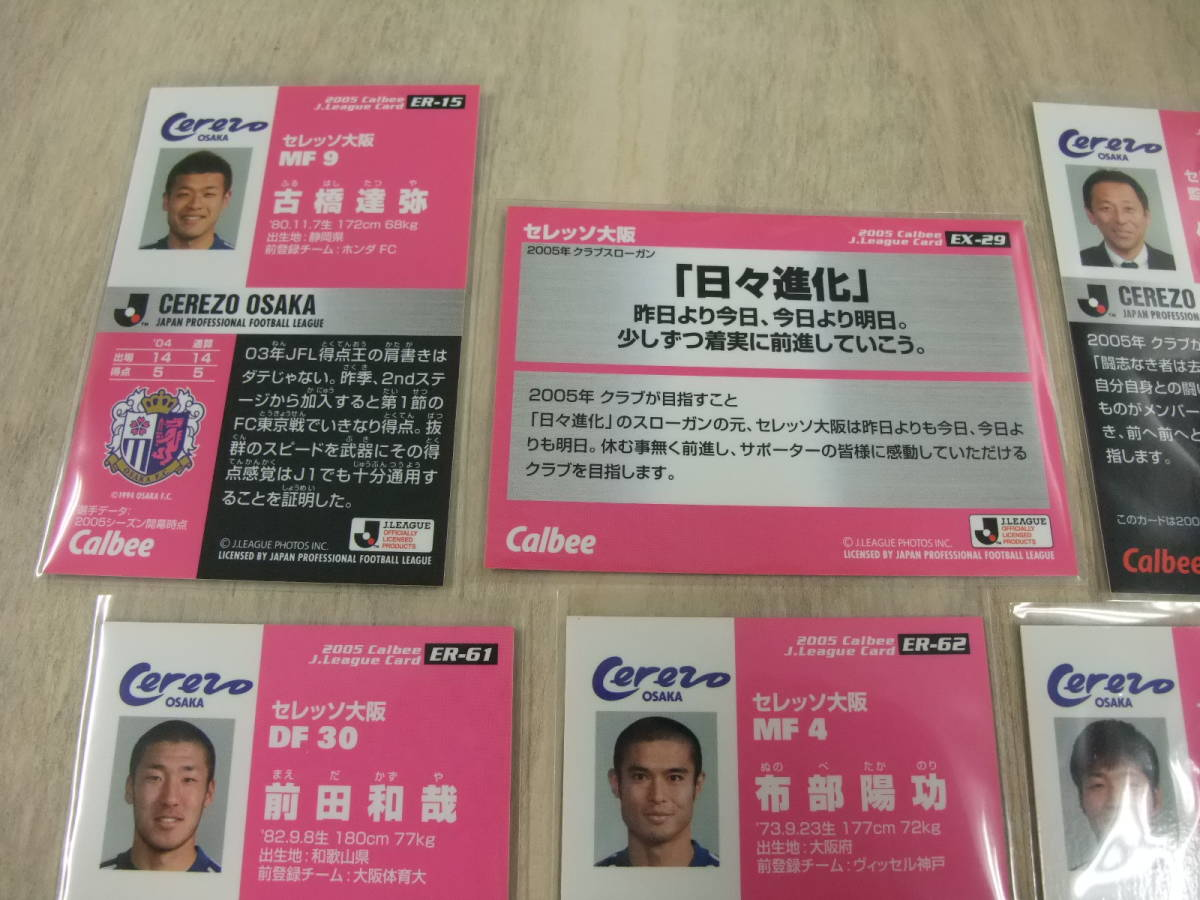 カルビー Jリーグ 2005 セレッソ大阪 6枚セット 非売品 交換 限定 ラッキーカード サッカーカード_画像7