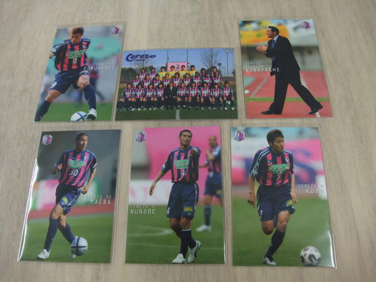 カルビー Jリーグ 2005 セレッソ大阪 6枚セット 非売品 交換 限定 ラッキーカード サッカーカード_画像1